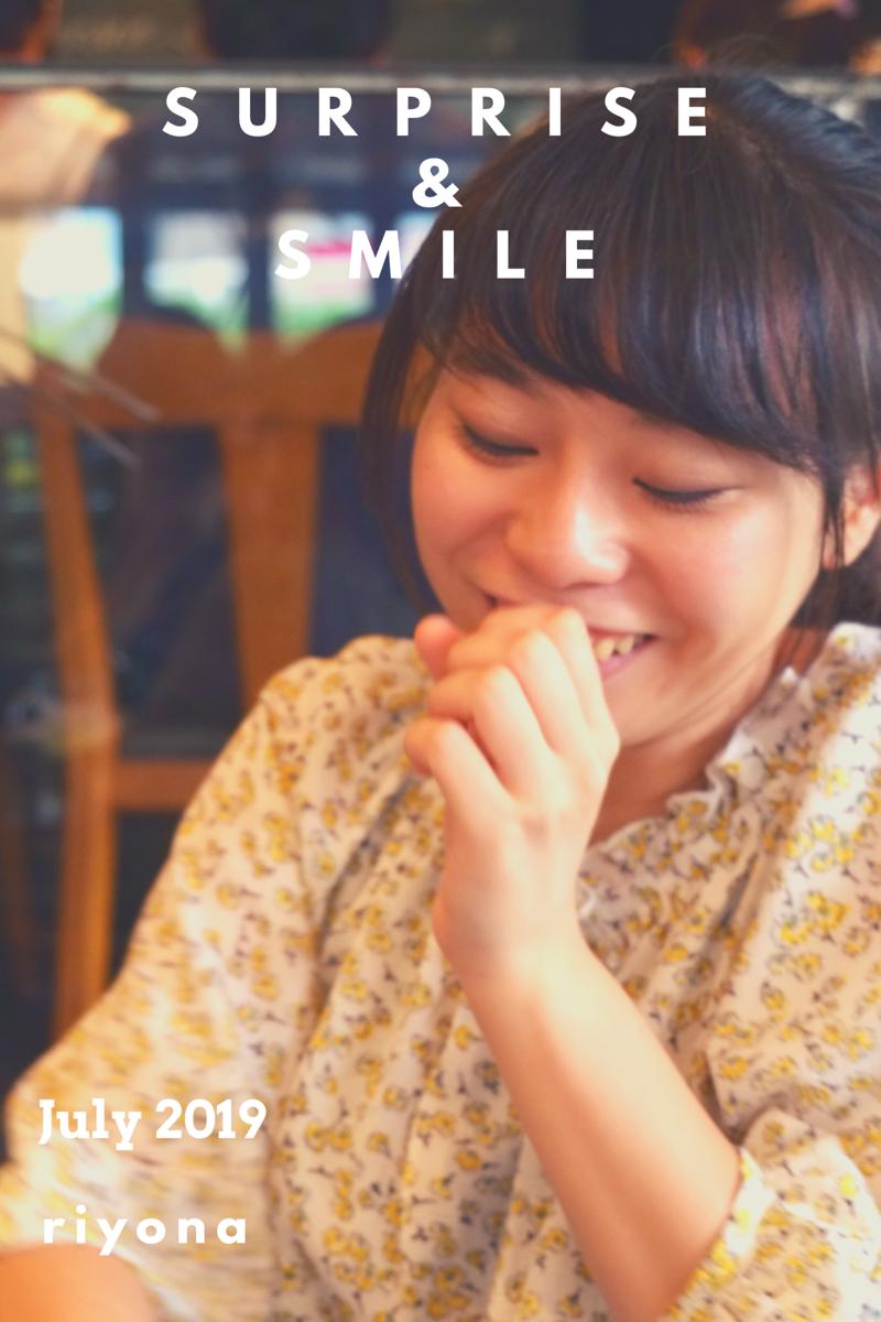 「人を笑顔にするのが好き」